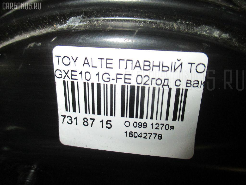 Главный тормозной цилиндр TOYOTA ALTEZZA GXE10 1G-FE Фото 9