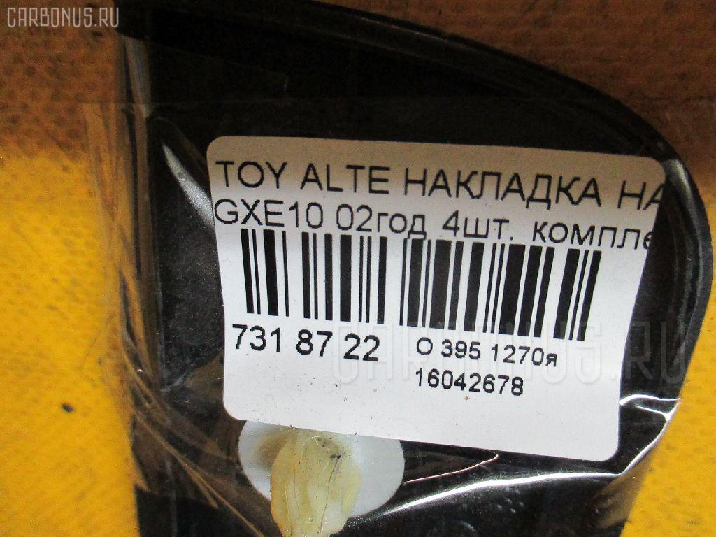 Накладка на порог салона TOYOTA ALTEZZA GXE10 Фото 8