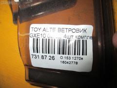 Ветровик Toyota Altezza GXE10 Фото 10