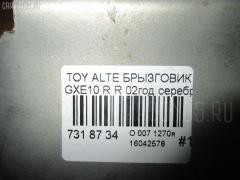 Брызговик Toyota Altezza GXE10 Фото 8