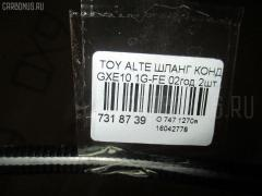 Шланг кондиционера Toyota Altezza GXE10 1G-FE Фото 8