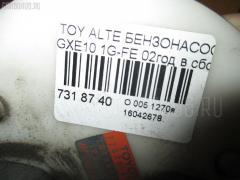 Бензонасос Toyota Altezza GXE10 1G-FE Фото 8
