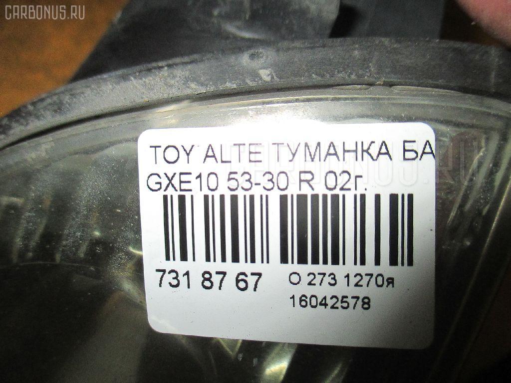 Туманка бамперная TOYOTA ALTEZZA GXE10 Фото 8