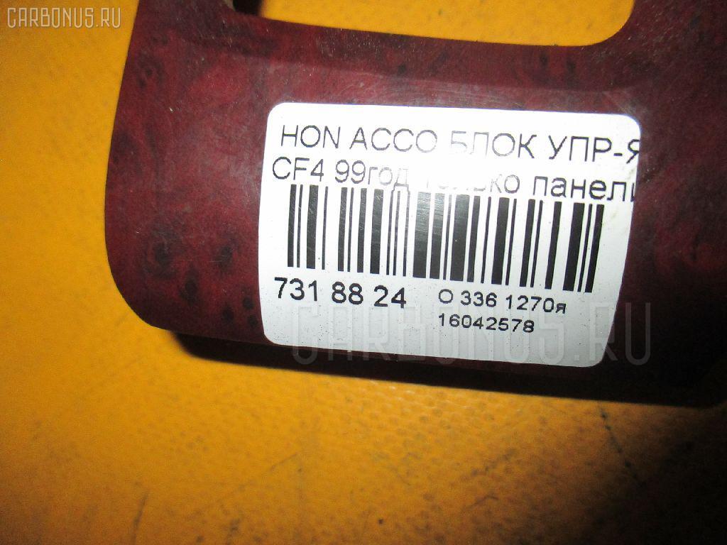 Блок упр-я стеклоподъемниками HONDA ACCORD CF4 Фото 8