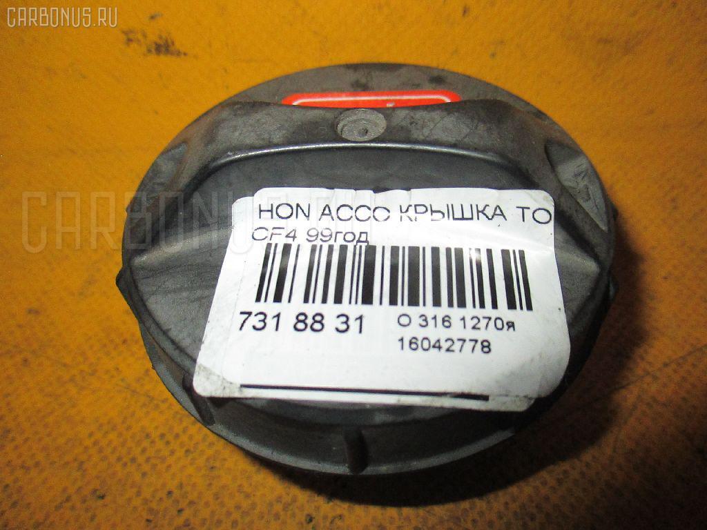 Крышка топливного бака HONDA ACCORD CF4 Фото 6