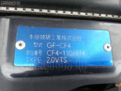 Брызговик Honda Accord CF4 Фото 2