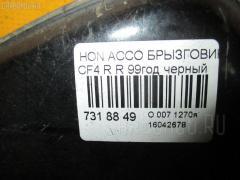 Брызговик Honda Accord CF4 Фото 7