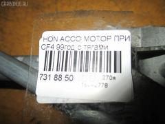 Мотор привода дворников Honda Accord CF4 Фото 8