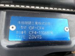 Клапан отопителя HONDA ACCORD CF4 F20B Фото 3
