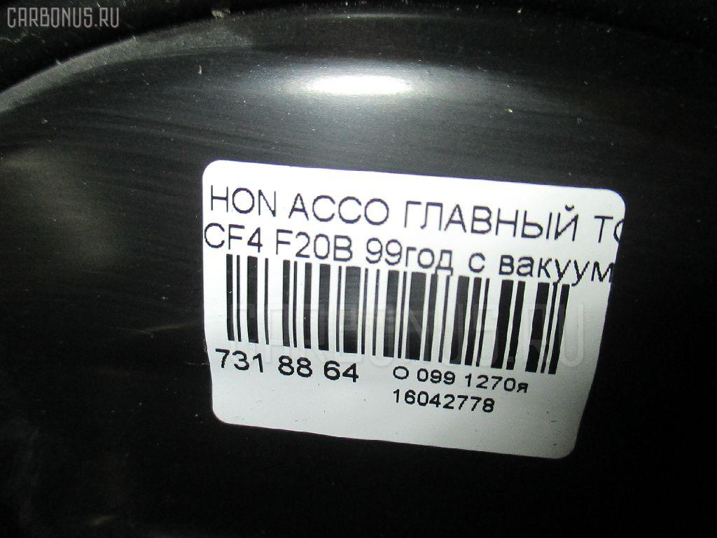 Главный тормозной цилиндр HONDA ACCORD CF4 F20B Фото 9