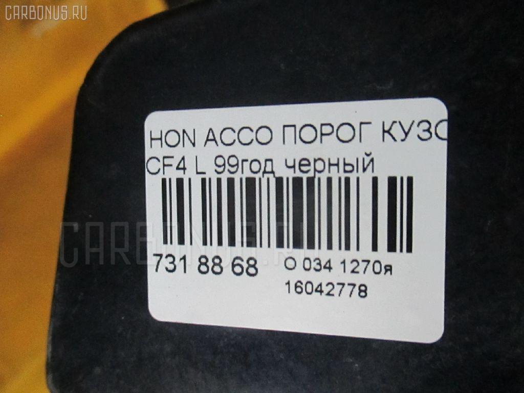 Порог кузова пластиковый ( обвес ) HONDA ACCORD CF4 Фото 8