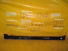 Порог кузова пластиковый ( обвес ) Toyota Bb NCP31 Фото 3