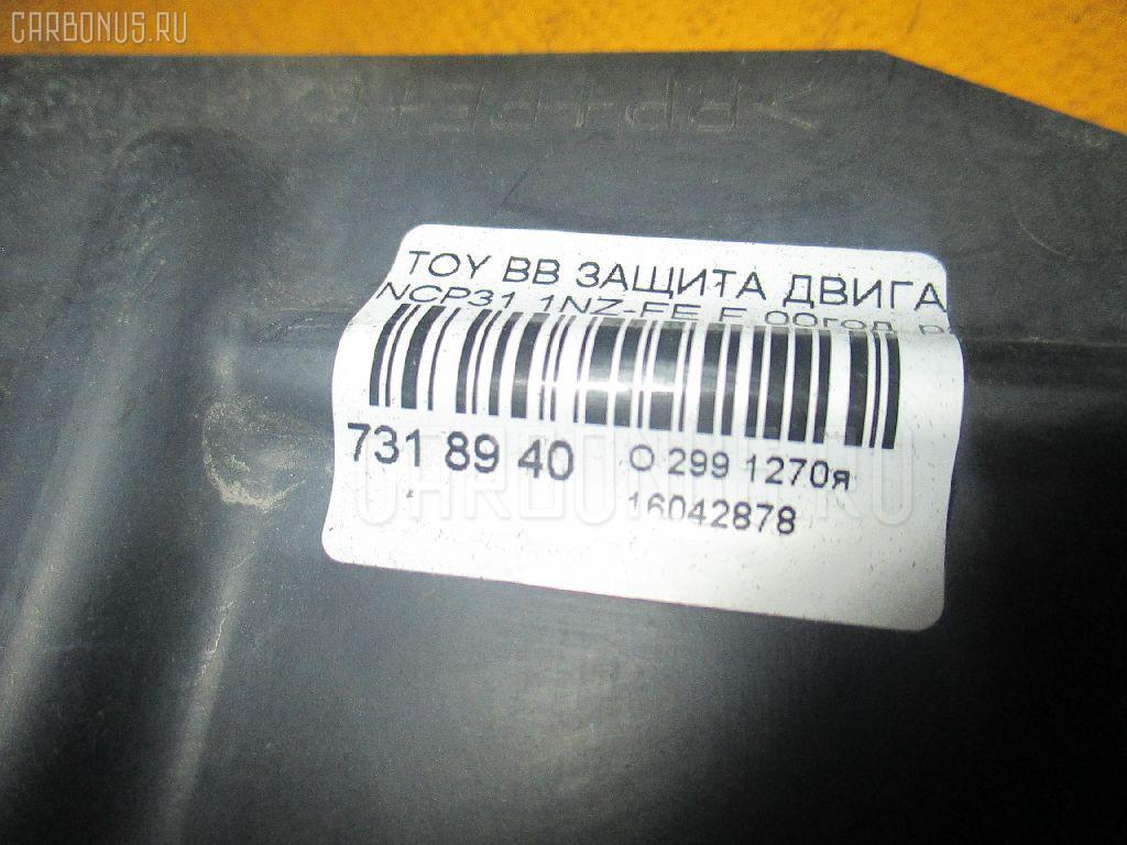 Защита двигателя TOYOTA BB NCP31 1NZ-FE Фото 7