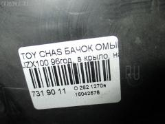 Бачок омывателя Toyota Chaser JZX100 Фото 8