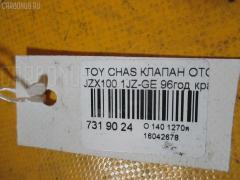 Клапан отопителя Toyota Chaser JZX100 1JZ-GE Фото 8
