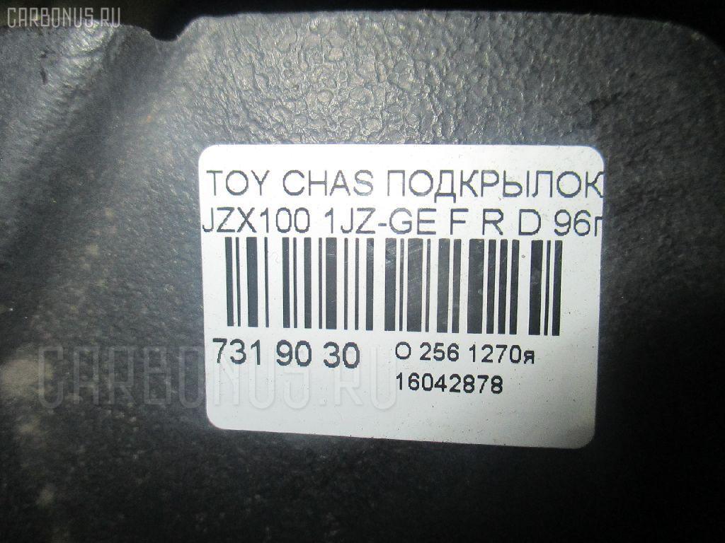 Подкрылок TOYOTA CHASER JZX100 1JZ-GE Фото 7