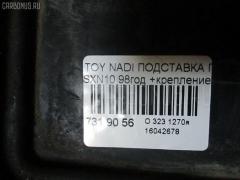 Подставка под аккумулятор Toyota Nadia SXN10 Фото 7