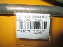 Заливная горловина топливного бака Toyota Nadia SXN10 3S-FE Фото 7