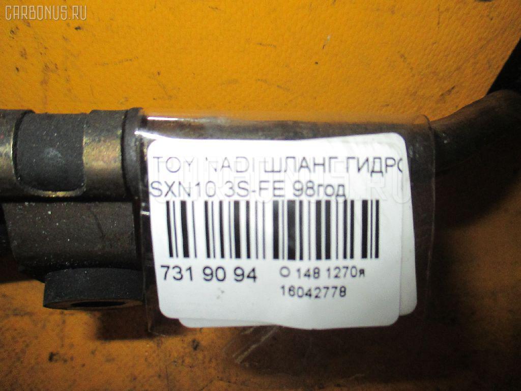Шланг гидроусилителя TOYOTA NADIA SXN10 3S-FE Фото 7