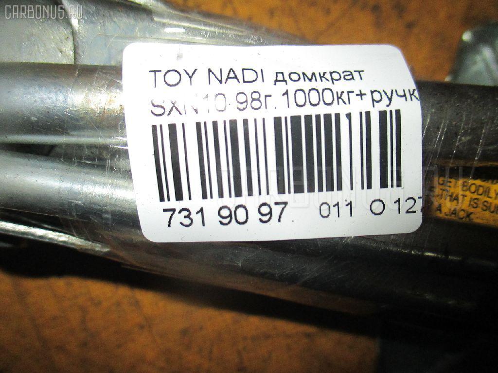 Домкрат TOYOTA NADIA SXN10 1998 2 4 Фото 7