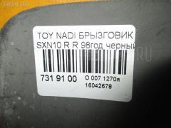 Брызговик TOYOTA NADIA SXN10 Фото 7