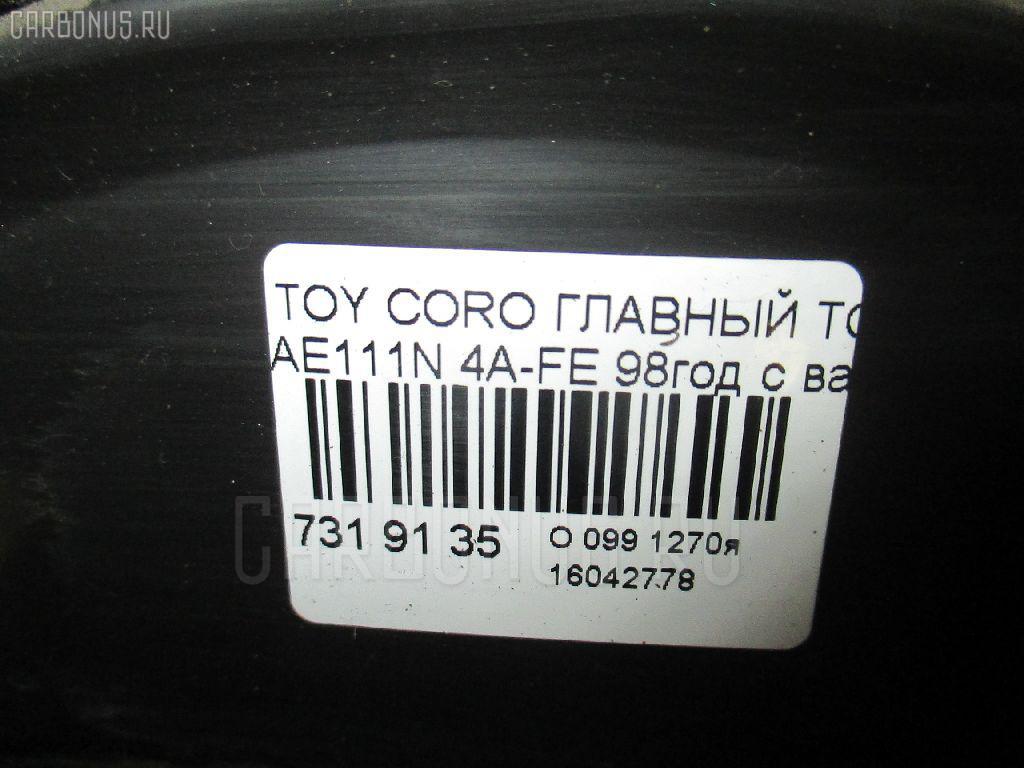 Главный тормозной цилиндр TOYOTA COROLLA SPACIO AE111N 4A-FE Фото 9