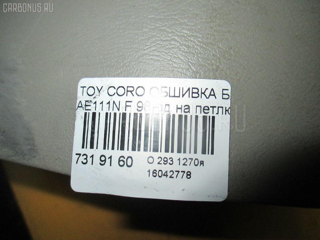 Обшивка багажника TOYOTA COROLLA SPACIO AE111N Фото 8
