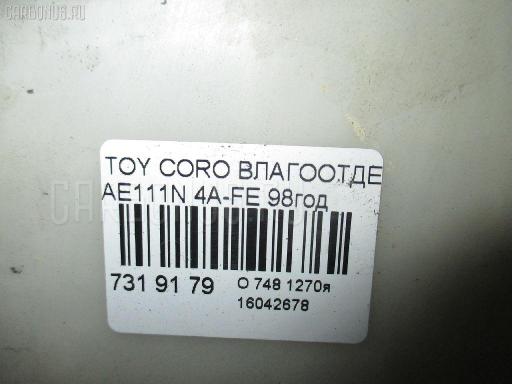 Влагоотделитель TOYOTA COROLLA SPACIO AE111N 4A-FE Фото 8