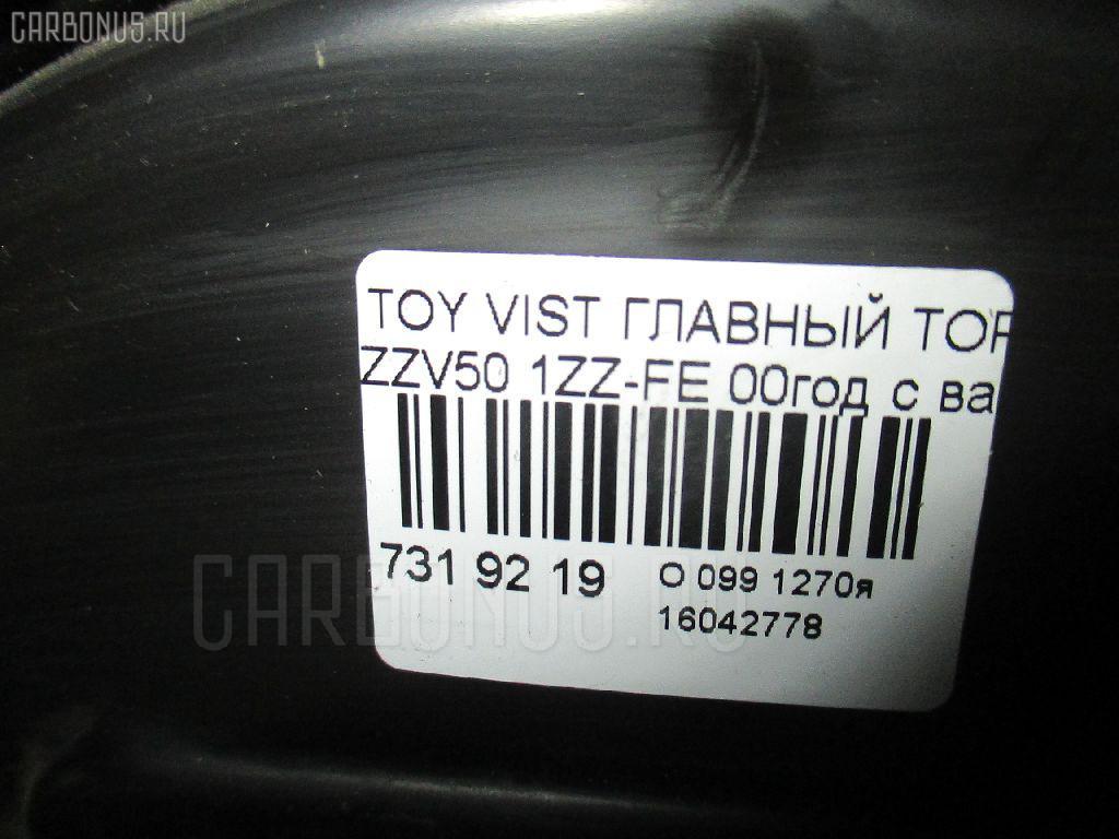 Главный тормозной цилиндр TOYOTA VISTA ZZV50 1ZZ-FE Фото 10