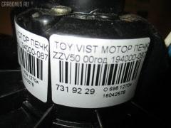 Мотор печки Toyota Vista ZZV50 Фото 9