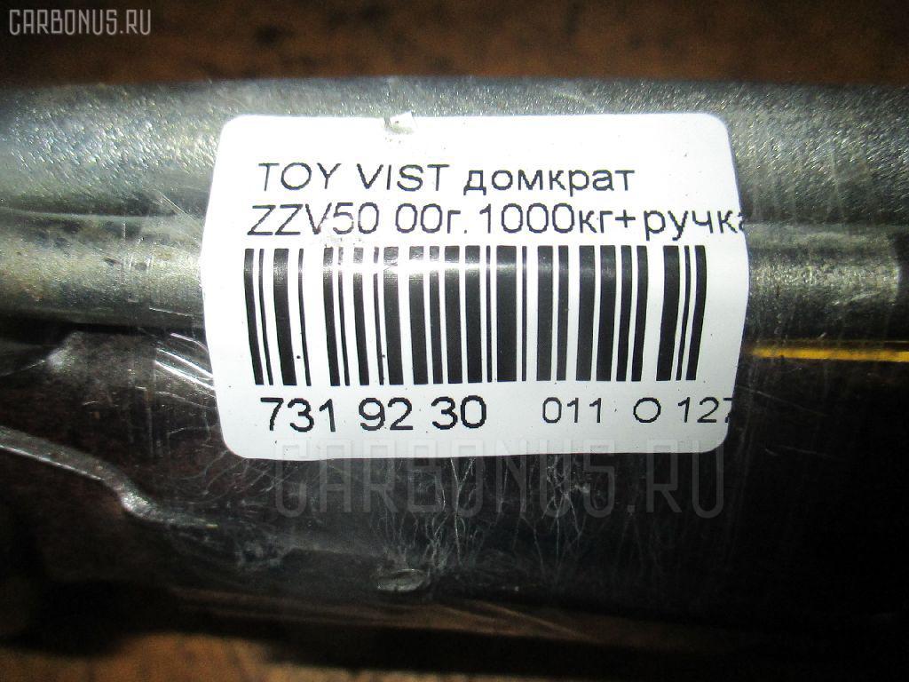 Домкрат TOYOTA VISTA ZZV50 2000 2 4 Фото 8