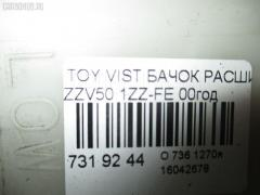 Бачок расширительный Toyota Vista ZZV50 1ZZ-FE Фото 8