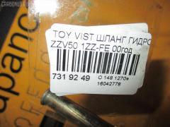 Шланг гидроусилителя TOYOTA VISTA ZZV50 1ZZ-FE Фото 8