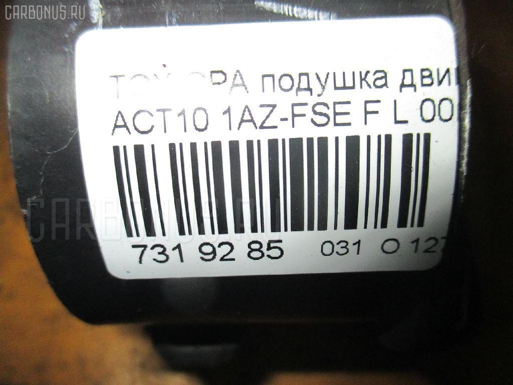 Подушка двигателя TOYOTA OPA ACT10 1AZ-FSE Фото 9