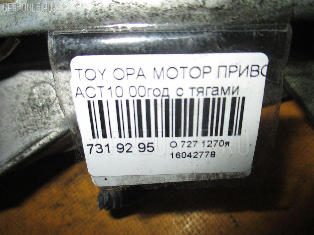 Мотор привода дворников TOYOTA OPA ACT10 Фото 8