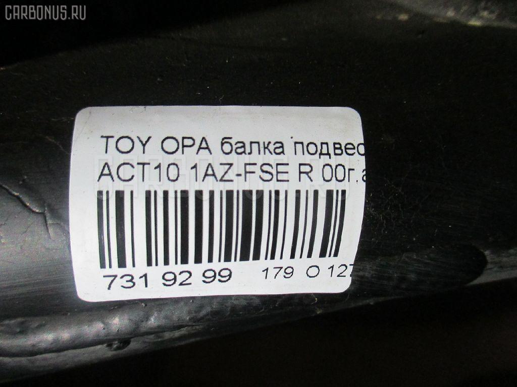 Балка подвески TOYOTA OPA ACT10 1AZ-FSE Фото 9