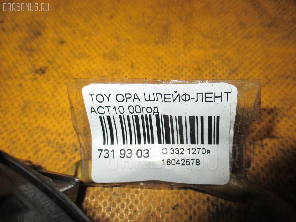 Шлейф-лента air bag TOYOTA OPA ACT10 Фото 8