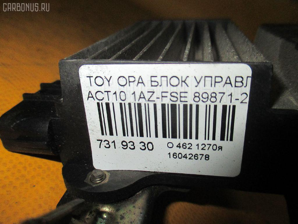 Блок управления инжекторами TOYOTA OPA ACT10 1AZ-FSE Фото 8
