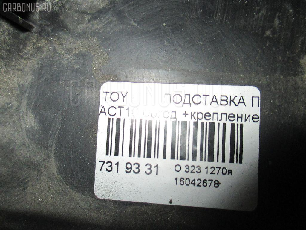 Подставка под аккумулятор TOYOTA OPA ACT10 Фото 7