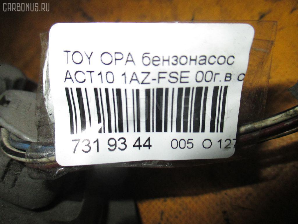 Бензонасос TOYOTA OPA ACT10 1AZ-FSE Фото 8