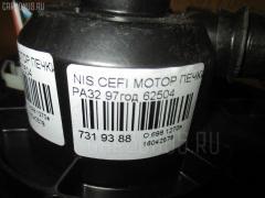 Мотор печки Nissan Cefiro PA32 Фото 9