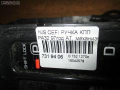 Ручка КПП Nissan Cefiro PA32 Фото 9