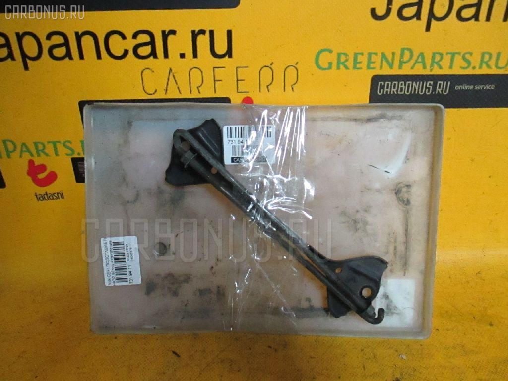 Подставка под аккумулятор NISSAN CEFIRO PA32 Фото 1