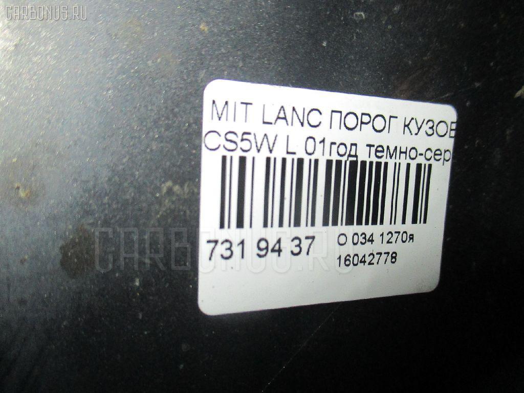 Порог кузова пластиковый ( обвес ) MITSUBISHI LANCER CEDIA WAGON CS5W Фото 9