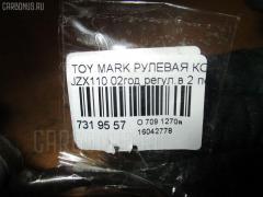 Рулевая колонка TOYOTA MARK II JZX110 Фото 8