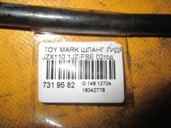 Шланг гидроусилителя TOYOTA MARK II JZX110 1JZ-FSE Фото 7