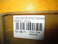 Крепление бампера Honda Odyssey RA6 Фото 7