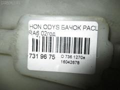Бачок расширительный Honda Odyssey RA6 Фото 8