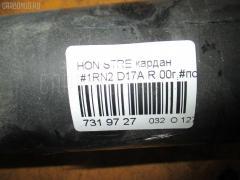 Кардан Honda Stream RN2 D17A Фото 8