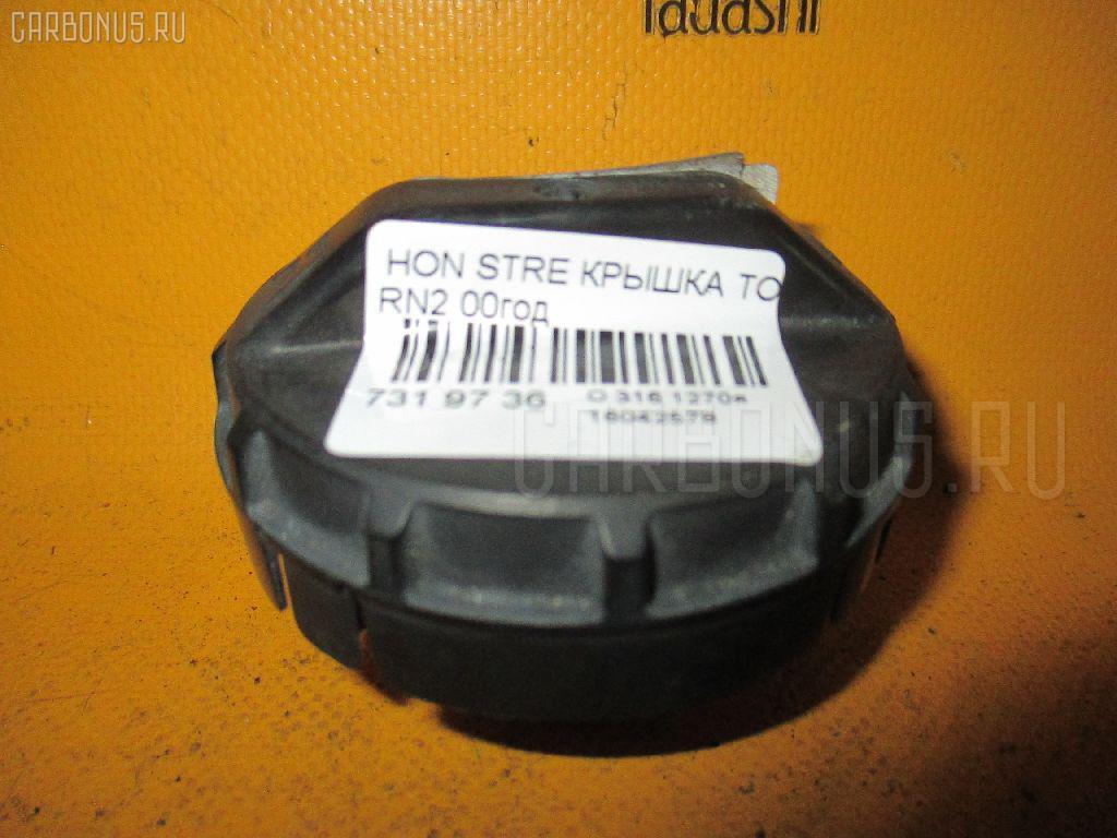 Крышка топливного бака Honda Stream RN2 Фото 1